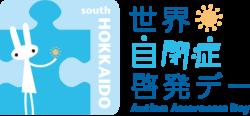 世界自閉症啓発デー in Hakodate